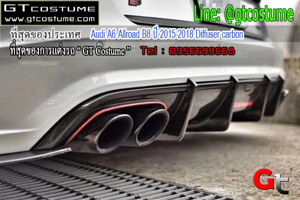 แต่งรถ Audi A6 Allroad B8 ปี 2015-2018 Diffuser carbon