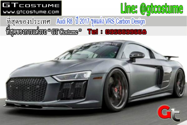 แต่งรถ Audi R8 ปี 2017 ชุดแต่ง VRS Carbon Design