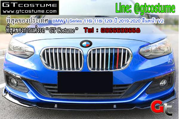 แต่งรถ BMW 1 Series 116i 118i 120i ปี 2019-2020 ลิ้นหน้า V2