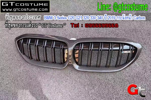 แต่งรถ BMW 3 Series G20 G21 320 330 340 ปี 2019 กระจังหน้า Carbon