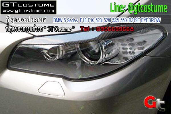แต่งรถ BMW 5-Series F18 F10 523i 528i 535i 550i B319E EYEBROW