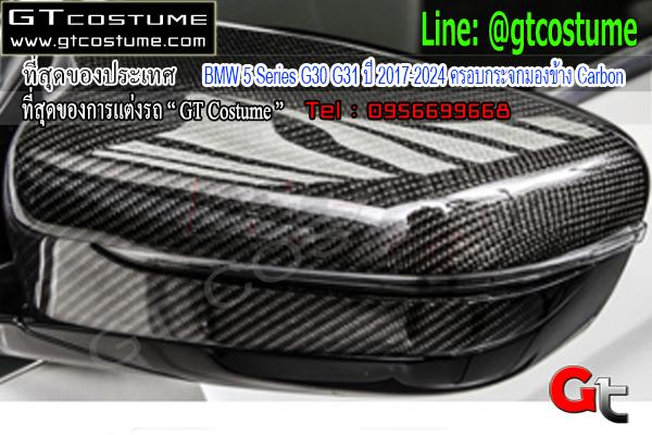 แต่งรถ BMW 5 Series G30 G31 ปี 2017-2024 ครอบกระจกมองข้าง Carbon