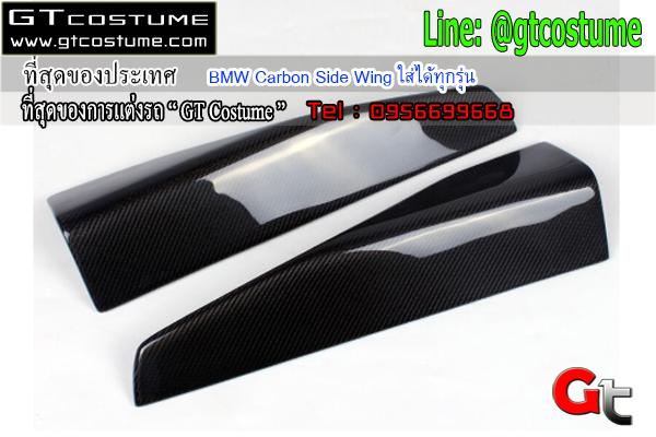 แต่งรถ BMW Carbon Side Wing ใส่ได้ทุกรุ่น