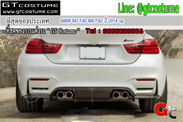แต่งรถ BMW M3 F80 M4 F82 ปี 2014 up