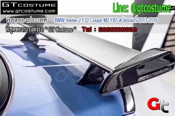 แต่งรถ BMW Series 2 F22 Coupe M2 F87 สปอยเลอร์ 2013-2019