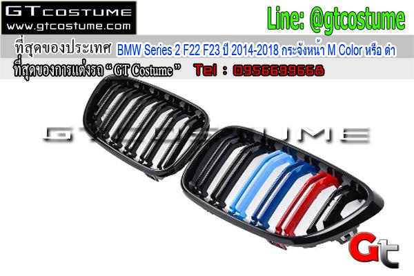 แต่งรถ BMW Series 2 F22 F23 ปี 2014-2018 กระจังหน้า M Color หรือ ดำ
