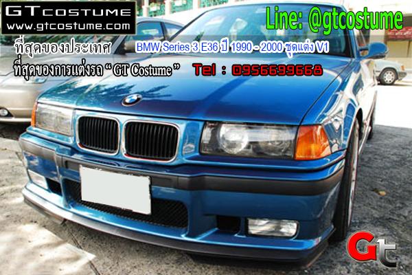 แต่งรถ BMW Series 3 E36 ปี 1990 – 2000 ชุดแต่ง V1