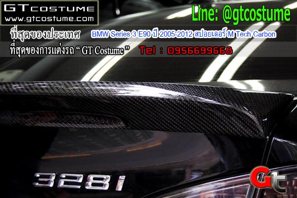 แต่งรถ BMW Series 3 E90 ปี 2005-2012 สปอยเลอร์ M Tech Carbon
