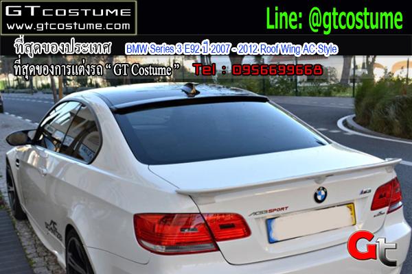 แต่งรถ BMW Series 3 E92 ปี 2007 - 2012 Roof Wing AC Style