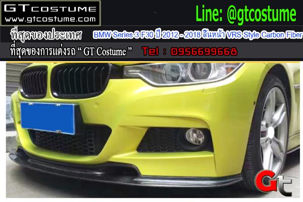 แต่งรถ BMW Series 3 F30 ปี 2012 – 2018 ลิ้นหน้า VRS Style Carbon Fiber