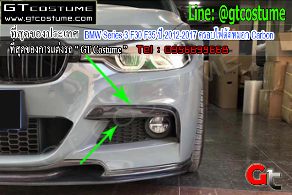 แต่งรถ BMW Series 3 F30 F35 ปี 2012-2017 ครอบไฟตัดหมอก Carbon