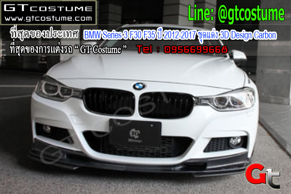 แต่งรถ BMW Series 3 F30 F35 ปี 2012-2017 ชุดแต่ง 3D Design Carbon