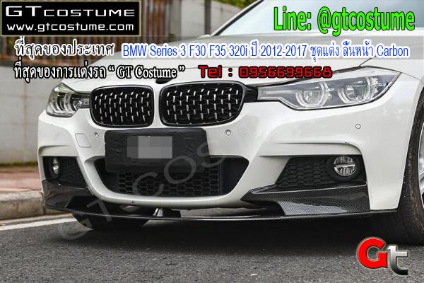 แต่งรถ BMW Series 3 F30 F35 320i ปี 2012-2017 ชุดแต่ง ลิ้นหน้า Carbon