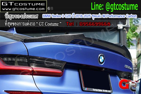 แต่งรถ BMW Series 3 G20 ปี 2018-2025 ชุดแต่ง M Performance Carbon
