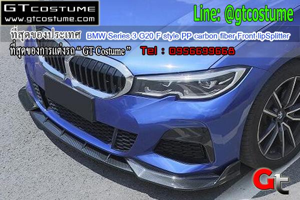 แต่งรถ BMW Series 3 G20 F style PP carbon fiber Front lip Splitter