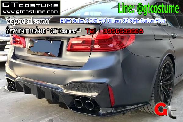 แต่งรถ BMW Series 3 G30 F90 Diffuser 3D Style Carbon Fiber
