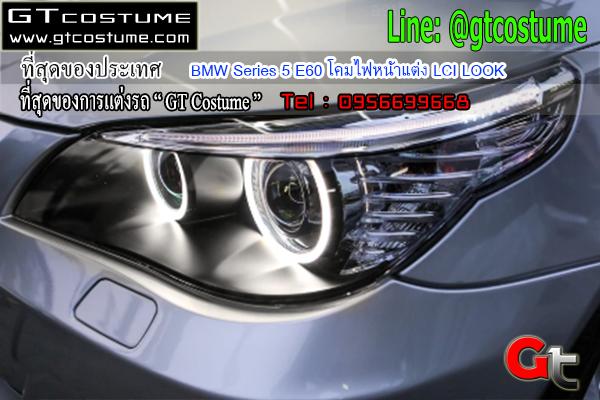 แต่งรถ BMW Series 5 E60 โคมไฟหน้าแต่ง LCI LOOK