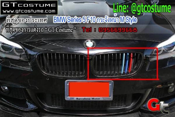 แต่งรถ BMW Series 5 F10 กระจังหน้า M Style