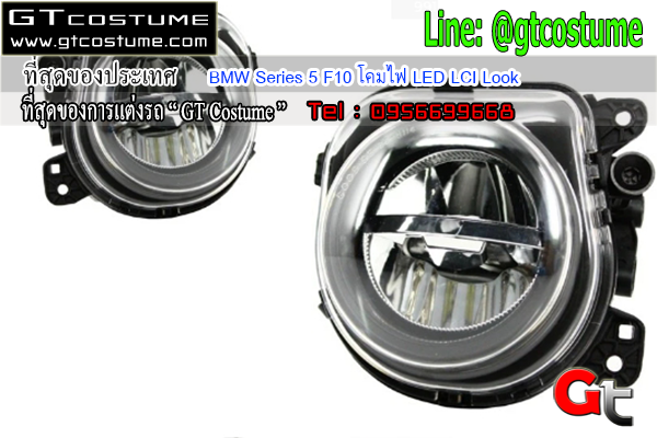 แต่งรถ BMW Series 5 F10 โคมไฟตัดหมอก LED LCI Look