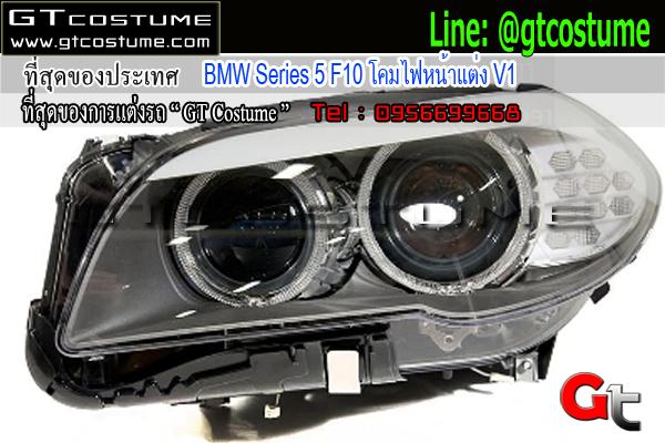 แต่งรถ BMW Series 5 F10 โคมไฟหน้าแต่ง V1