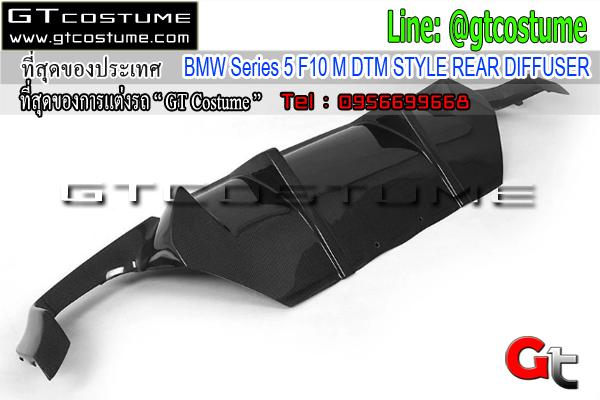 แต่งรถ BMW Series 5 F10 M DTM STYLE REAR DIFFUSER