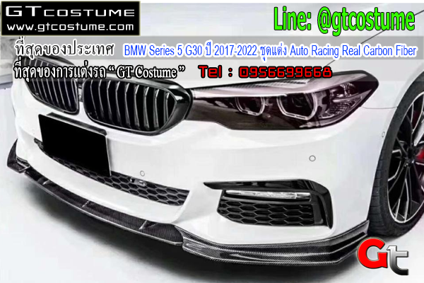 แต่งรถ BMW Series 5 G30 ปี 2017-2022 ชุดแต่ง Auto Racing Real Carbon Fiber
