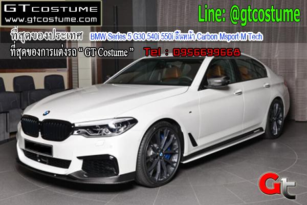 แต่งรถ BMW Series 5 G30 540i 550i ลิ้นหน้า Carbon Msport M Tech