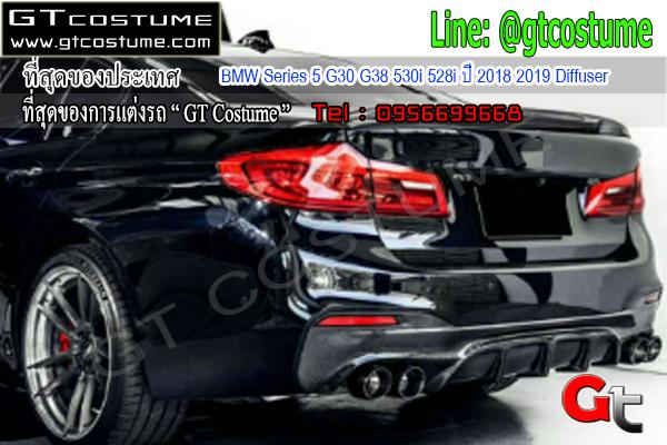 แต่งรถ BMW Series 5 G30 G38 530i 528i ปี 2018 2019 Diffuser