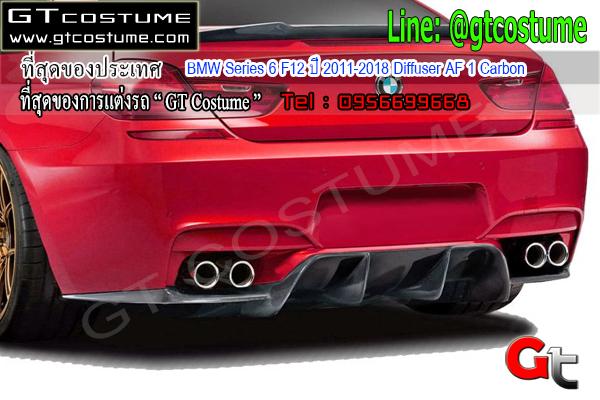 แต่งรถ BMW Series 6 F12 ปี 2011-2018 Diffuser AF 1 Carbon