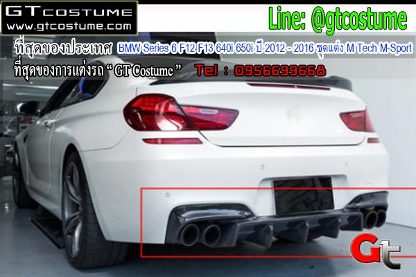 แต่งรถ BMW Series 6 F12 F13 640i 650i ปี 2012 - 2016 ชุดแต่ง M Tech M-Sport