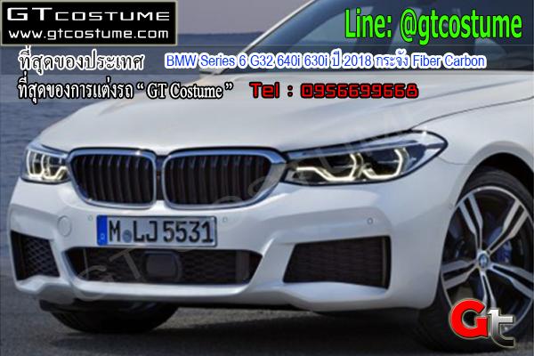 แต่งรถ BMW Series 6 G32 640i 630i ปี 2018 กระจัง Fiber Carbon