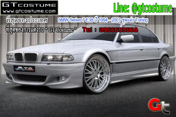 แต่งรถ BMW Series 7 E38 ปี 1994 - 2001 ชุดแต่ง Tuning