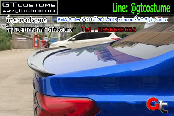 แต่งรถ BMW Series 7 G11 ปี 2015-2018 สปอยเลอร์ AC Style Carbon