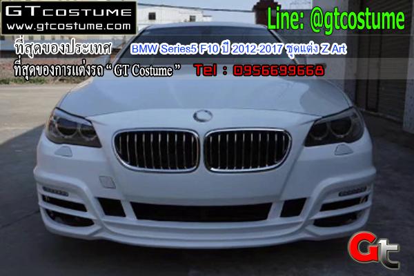แต่งรถ BMW Series5 F10 ปี 2012-2017 ชุดแต่ง Z Art