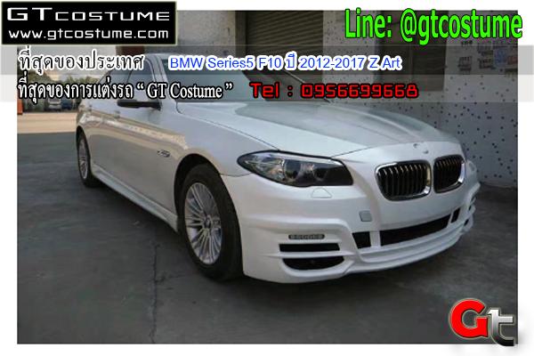 แต่งรถ BMW Series5 F10 ปี 2012-2017 Z Art
