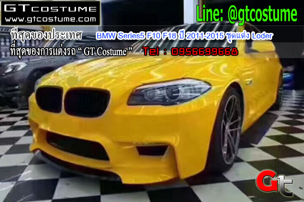 แต่งรถ BMW Series5 F10 F18 ปี 2011-2015 ชุดแต่ง Loder
