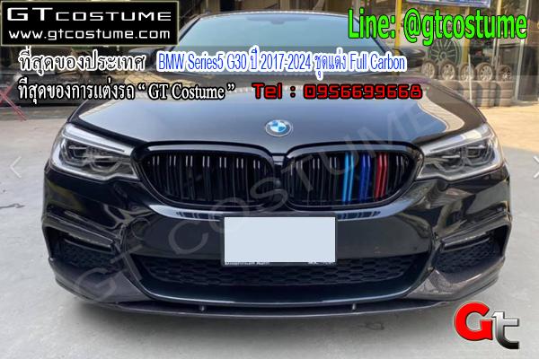 แต่งรถ BMW Series5 G30 ปี 2017-2024 ชุดแต่ง Full Carbon