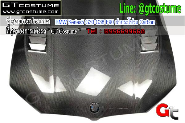 แต่งรถ BMW Series5 G30 G38 F90 ฝากระโปรง Carbon