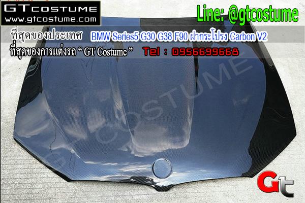 แต่งรถ BMW Series5 G30 G38 F90 ฝากระโปรง Carbon V2