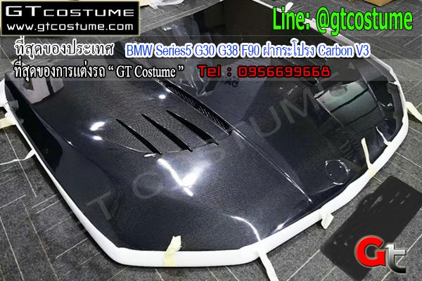 แต่งรถ BMW Series5 G30 G38 F90 ฝากระโปรง Carbon V3