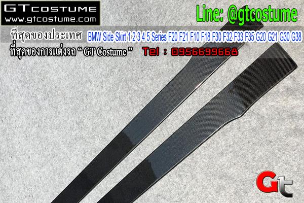 แต่งรถ BMW Side Skirt 1 2 3 4 5 Series F20 F21 F10 F18 F30 F32 F33 F35 G20 G21 G30 G38