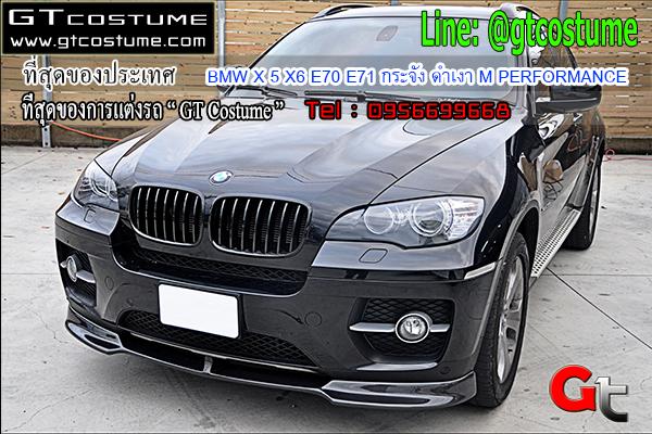 แต่งรถ BMW X 5 X6 E70 E71 กระจัง ดำเงา M PERFORMANCE