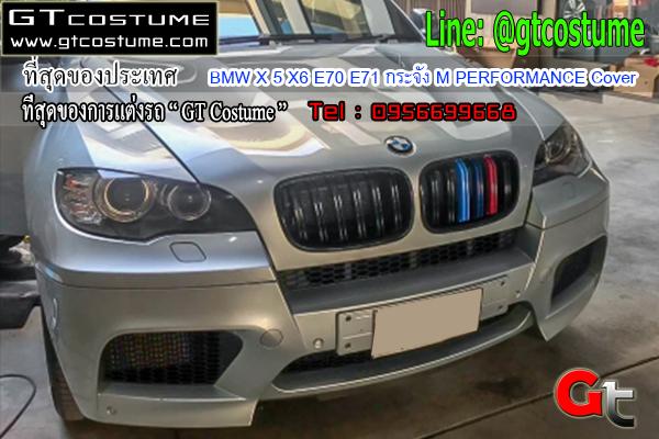 แต่งรถ BMW X 5 X6 E70 E71 กระจัง M PERFORMANCE Cover