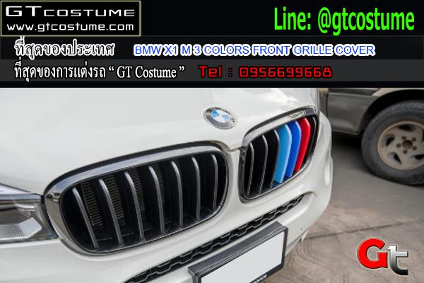 แต่งรถ BMW X1 M 3 COLORS FRONT GRILLE COVER
