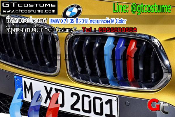 แต่งรถ BMW X2 F39 ปี 2018 ครอบกระจัง M Color