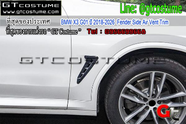 แต่งรถ BMW X3 G01 ปี 2018-2026 Fender Side Air Vent Trim