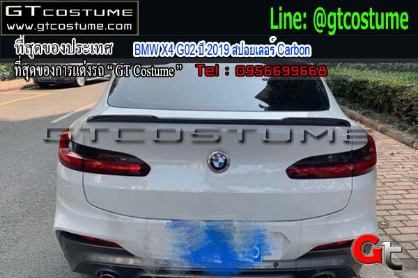 แต่งรถ BMW X4 G02 ปี 2019 สปอยเลอร์ Carbon