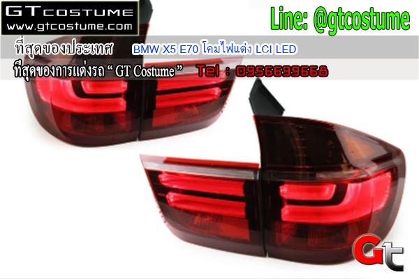 แต่งรถ BMW X5 E70 โคมไฟแต่ง LCI LED
