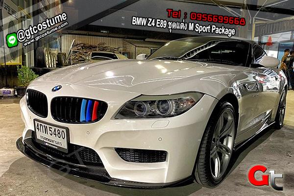 แต่งรถ BMW Z4 E89 ชุดแต่ง M SPORT PACKAGE