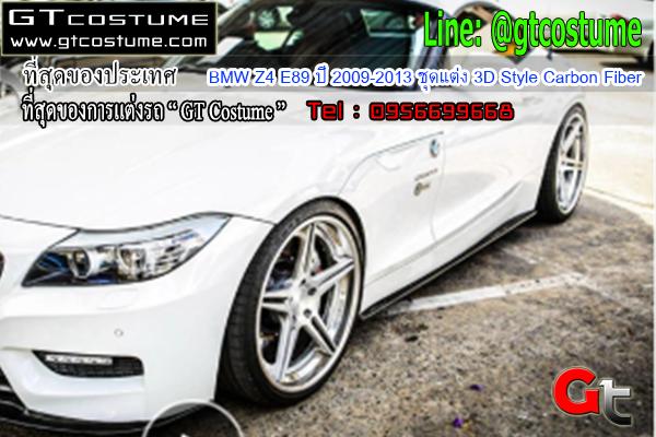 แต่งรถ BMW Z4 E89 ปี 2009-2013 สเกิร์ตข้าง 3D Style Carbon Fiber